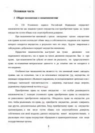 Уголовное право Отчет о преддипломной практике на тему  Преддипломная практика на тему Мошенничество понятие