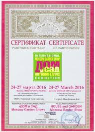 Добавлены дипломы Диплом участника и лучший стенд  jpg сертификат jpg