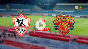 مشاهدة مباراة الزمالك وسيراميكا كليوباترا في بث مباشر يلا شوت بـ الدوري  المصري - ميركاتو داي