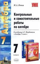 Школьные учебники Электронные версии часть Не решается  Школьные учебники Электронные версии часть 1 Не решается алгебра высшая математика ПОМОЖЕМ дневники асоциальная сеть