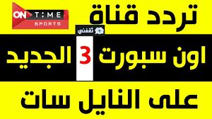 هنا تردد قناة أون تايم سبورت on time sports HD 3 الناقلة نهائي كأس مصر بين  الأهلي والزمالك - خبر صح
