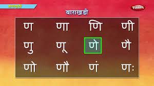 Marathi Bara Khadi Learn Marathi For Kids Marathi Grammar Marathi For Beginners