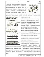Организационно строительный раздел дипломного проекта спортивного  Организационно строительный раздел дипломного проекта спортивного центра г Углич