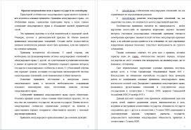 Рефераты по международному праву Реферат Принцип неприменения силы и право государств на самооборону 000501