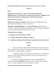 Русский язык входная контрольная работа класс Контрольная работа по русскому языку за 1 полугодие в 4 Диктант Цель