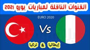 القنوات الناقلة لمباراة ايطاليا وتركيا في افتتاح يورو 2021 _ افتتاح بطولة  الأمم الأوروبية _ يورو - YouTube
