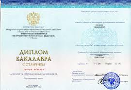 Прием  По окончании обучения выдается государственный диплом о высшем профессиональном образовании
