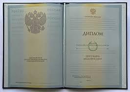 Купить диплом в Москве Недорого Высшее среднее школьное  Купить диплом о высшем образовании 2010 2011 гг в Москве