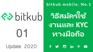 วิธีสมัครใช้งาน bitkub และการทำ KYC ด้วยโทรศัพท์ (update 2020) - YouTube