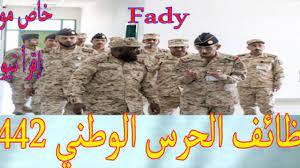 اليوم: وظائف الحرس الوطني 1442-1443 ورابط التسجيل في كلية الملك خالد  العسكرية للثانوية kkmar gov sa متاح - إقرأ نيوز