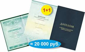 Купить свидетельство или сертификат можно у нас на сайте Недорого  sertifikat svidetelstvo