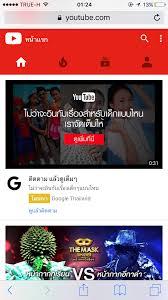 วิธีทำให้ YouTube เล่นเพลงได้ ขณะปิดจอ (ios): วิธีทำให้ YouTube เล่นเพลงได้  ขณะปิดจอ (ios)