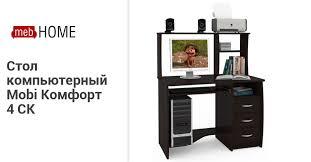 <b>Стол компьютерный Mobi Комфорт</b> 4 СК. Купите в mebHOME.ru!