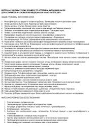 ТЕМЫ РЕФЕРАТОВ по дисциплине История и философия науки  контрольные вопросы к экзамену кандидатского
