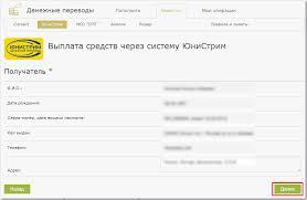 Сервис денежных переводов webmoney wiki Выберите город и пункт выдачи перевода Обратите внимание что на данной странице возможна смена системы переводов Введите сумму к получению