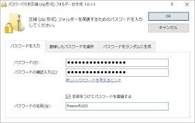 Zip ファイル 作り方