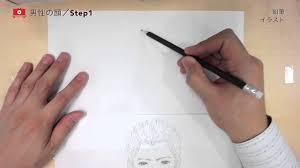 基礎的な解説付き男性の顔の描き方