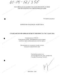 Диссертация на тему Гражданско правовая ответственность  Диссертация и автореферат на тему Гражданско правовая ответственность государства научная