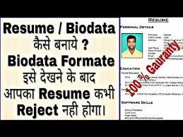 Biodata Resumes