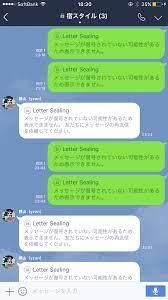 Line メッセージ が 復号 され てい ない
