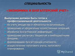Презентация на тему КВАЛИФИКАЦИОННЫЕ ХАРАКТЕРИСТИКИ ВЫПУСКНИКОВ  6 СПЕЦИАЛЬНОСТЬ ЭКОНОМИКА