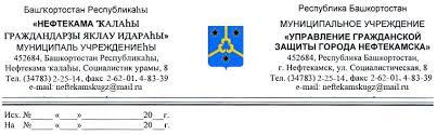 Отчет о проведении месячника гражданской защиты в городском округе  Исх №2288 от 30 09 2011 г