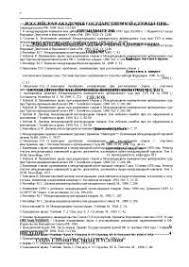 Договор морской перевозки грузов диплом по международному частному  Особенности заключения внешнеэкономических сделок диплом по международному частному праву скачать бесплатно международный суд арбитраж договор инкотермс