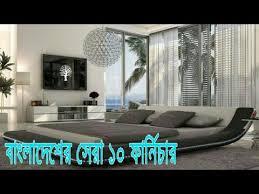 top 10 furniture brands. TOP 10 FURNITURE BRANDS IN BANGLADESH | CHANNEL 2K18 Top Furniture Brands