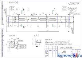 Модернизация многорукояточного механизма переключения передач  Чертеж вал деталь