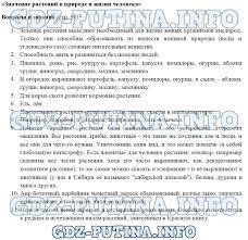 ГДЗ по биологии класс Плешаков Сонин учебник