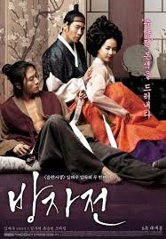 the servant korean 2010 방