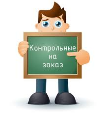 Заказать контрольную работу в Киеве и Украине Решение контрольных  Заказать контрольную работу