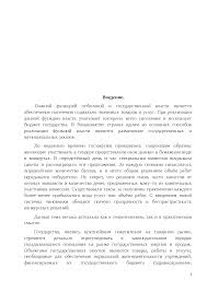 Государственные закупки в казахстане реферат по финансам  Это только предварительный просмотр