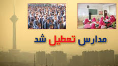نتیجه تصویری برای تعطیلی مدارس و دانشگاه ها شنبه 5 بهمن 98