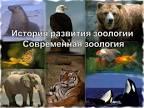 презентация 7 класс история развития зоологии