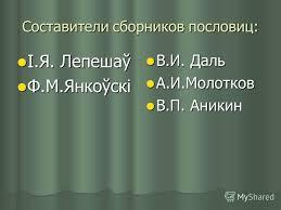 Презентация на тему Презентация магистерской диссертации  7 Составители сборников пословиц