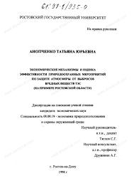 Диссертация на тему Экономические механизмы и оценка  Диссертация и автореферат на тему Экономические механизмы и оценка эффективности природоохранных мероприятий по защите атмосферы