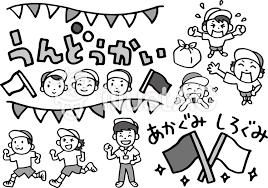 運動会モノクロセットイラスト No 1091112無料イラストなら