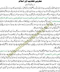 maghribi tehzeeb or islam western culture docotor aatika syed