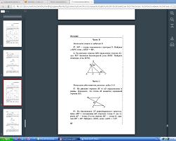 Итоговая работа по геометрии класс к учебнику Л С Атанасяна и  Запишите ответ к заданиям 3 и 4