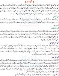good health best health tips in urdu good health tips