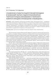 Становление и развитие педагогической периодики в Пензенской  Показать еще