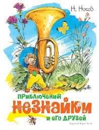 "<b>Книга</b> ""<b>Приключения Незнайки</b> и его друзей (иллюстр. В. Челака ..."