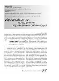 Оборотный капитал предприятия управление и оптимизация скачать  Оборотный капитал предприятия управление и оптимизация