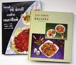 Food Calorie Book Parul Gandhis Book On Low Calorie Cooking Dr Gandhi Advanced