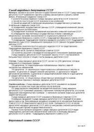 Судебные органы власти Украины реферат по теории государства и  Органы государственной власти СССР реферат по теории государства и права скачать бесплатно палата постановлений совет депутат