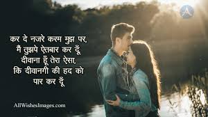 Love Quotes In Hindi Hover Me