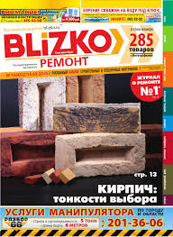 BLIZKO-Ремонт Екатеринбург № 10 (432) от 19.03.2015 by ...