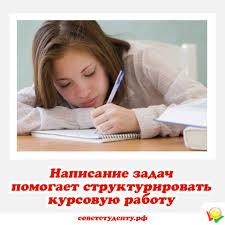 Как написать задачи курсовой работы  Задачи курсовой работы