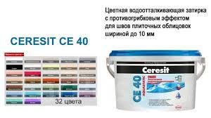 <b>Затирка Ceresit СЕ</b> 40 Aquastatic Эластичная, для швов до 10 мм ...